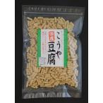 (詰め合わせ商品) 高野豆腐 凍り豆腐細切120g 産直 産地 長野県 長野の伝統食品