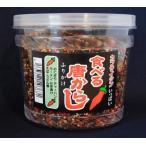 ふりかけ 食べる唐辛子 産直 産地 長野県 マルシンフーズ