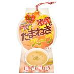 スープ 国産たまねぎスープ12食入 産直 産地 香川県 味源