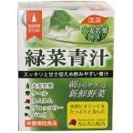 緑菜青汁30包 ワキ製薬正規品