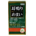 奥田脳神経薬M 150錠 奥田製薬 【第(2)類医薬品】