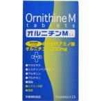 伸和製薬 オルニチンM 6粒×25袋 伸和製薬