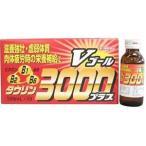 Vゴール3000プラス 100ml×50本(10本×5)中外医薬生産 【第3類医薬品】 他商品同梱不可