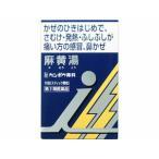 「クラシエ」漢方麻黄湯エキス顆粒 i  1.5g×10包 1個  【第2類医薬品】