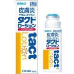 タクトローション 45ml 【第2類医薬品】佐藤製薬