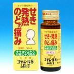 小児用 コデジールSシロップ 30ml 1本 日野薬品【第(2)類医薬品】