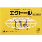 エクトール 30カプセル 【第2類医薬品】