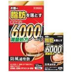 防風通聖散料エキス錠「至聖」396錠 1個 北日本製薬 【第2類医薬品】