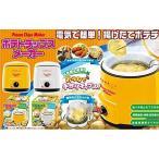 ポテトチップスメーカー フライヤー 揚げ物 天ぷら フライ 調理器具 AH9805