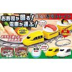 走る!寿司 トレインレール全長158cm 受け皿4枚付 お寿司電車トレイン AH9895