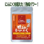 【メール便送料無料】琥珀にんにくカプセル 30:プロテオグリカン・ニンニク・サプリ・サプリメント・田子かわむら