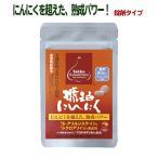 【送料無料】琥珀にんにく錠剤タイプ 60粒 (約30日分)