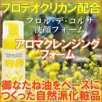 【送料無料】FLOR de COLZA フロルデコルサ アロマクレンジングフォーム150mL・プロテオグリカン・化粧品・菜の花
