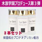 【送料無料】Le lien リアン モイスチャーローション 120mLx3本セット・木浪学園・プロテオグリカン・保湿化粧水・化粧品