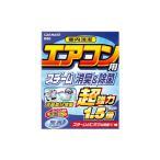 ショッピングD90 エアコン用スチーム消臭&除菌 超強力1.5倍 無香 大型タイプ【D90】