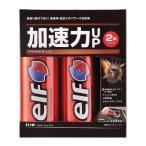 CARMATE(カーメイト)【E11W】elf(エルフ) パワーチューンプラス2本パック 自動車用燃料添加剤