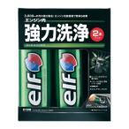 CARMATE(カーメイト)【E12W】elf(エルフ) コンプリートクリーナー 3000 2本パック自動車用燃料添加剤