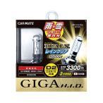CARMATE(カーメイト)【GXB235】GIGA HID デュアルクス レインクリアD2R/Sバーナー 3500K