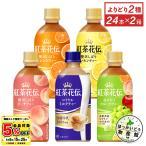 コカ・コーラ社 紅茶花伝シリーズ 440mlPET×24本入各種 よりどり2箱 全国送料無料
