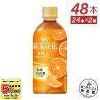 紅茶花伝 CRAFTEA クラフティ― 贅沢しぼりオレンジティー 440mlPET×48本 全国送料無料
