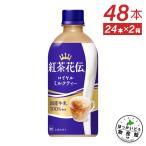 紅茶花伝 ロイヤルミルクティー 440mlPET×48本  全国送料無料 北海道工場製造