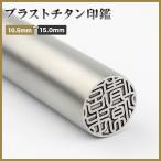 印鑑 認印 銀行印  10.5mm〜18.0mm チタン製  印鑑 作成 チタン はんこ 名前 判子 ハンコシルバー ブラスト チタン  印影確認 サイズが選べる