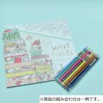 大人の塗り絵 -Art therapy- 色鉛筆付き アートセラピーセット