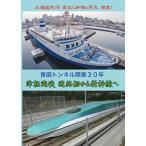 青函トンネル開業30年 津軽海峡 連絡船から新幹線へ