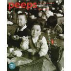 【ゆうパケット発送】peeps hakodate vol.33 バックナンバー 函館 ローカルマガジン タウン情報誌