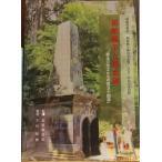 函館戦争と碧血碑 「碧玉の志士たちの百五十回忌」