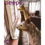 【ネコポス発送】peeps hakodate vol.48 バックナンバー 函館 ローカルマガジン タウン情報誌