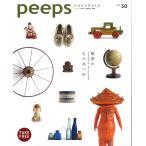 【ネコポス発送】peeps hakodate vol.50 バックナンバー 函館 ローカルマガジン タウン情報誌