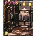 【ネコポス発送】peeps hakodate vol.63 バックナンバー 函館 ローカルマガジン タウン情報誌