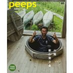 【ネコポス発送】peeps hakodate vol.80 バックナンバー 函館 ローカルマガジン タウン情報誌