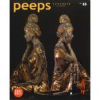 【ネコポス発送】peeps hakodate vol.88 バックナンバー 函館 ローカルマガジン タウン情報誌
