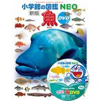 小学館の図鑑NEO [新版]魚 DVDつき