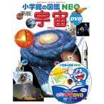 小学館の図鑑NEO[新版]宇宙 DVDつき