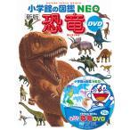小学館の図鑑NEO[新版]恐竜 DVDつき