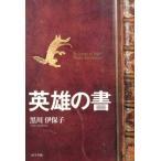【ゆうパケット発送】英雄の書 黒川伊保子/著