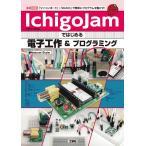 【ネコポス発送】IchigoJamではじめる電子工作&プログラミング (I・O BOOKS)