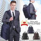 ビジネスバッグ ビジネスリュック 3WAY メンズ 薄型 通勤 バック リュック PCバッグ