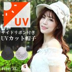 レディース 帽子 母の日 UVカット 春 夏 紫外線対策 綿 麻 フリーサイズ 旅行 リボン ポイント消化