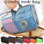 バッグインバッグ インナーバッグ 送料無料 多機能 軽量 レディース ミニバッグ