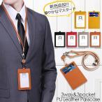 パスケース 定期入れ 学生 リール付き ストラップ IDカードケース 通勤通学 レザー 3way