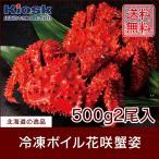 花蟹 - 北海道根室産 冷凍ボイル花咲蟹姿 500g2尾入