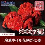 花蟹 - 北海道根室産 冷凍ボイル花咲がに姿 800g×2尾入
