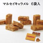 マルセイキャラメル 6袋入(10051)