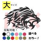 カッティングステッカー 選べる14色 トライバル TATTO LION ライオン 顔  ジャングル  デカール 大サイズ 001-004-2