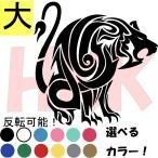 カッティングステッカー 選べる14色 TATTOO トライバル ライオン LION 守神 獅子 百十の王 デカール 大サイズ  001-021-2
