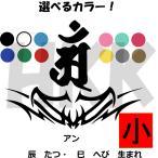 カッティングステッカー 選べる12色 梵字 悉曇文字 アン 辰 蛇 たつ へび 普賢菩薩  デカール 小サイズ b002-001-1